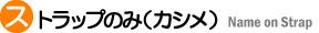 名入れストラップ(カシメ)ロゴ