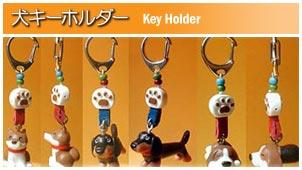 犬キーホルダー・カテゴリー画像