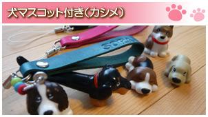 名入れストラップ・カシメ・犬マスコット付きページへ