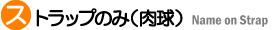 名入れストラップ(肉球)ロゴ