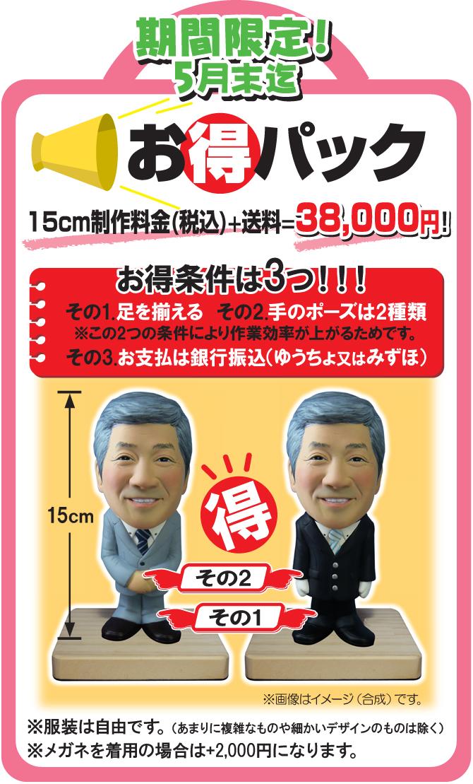 そっくり人形(15cm)制作費・送料・消費税など、(すべてコミコミ・38,000円)の「お得パック」を販売!!