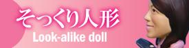サイドバー・そっくり人形バナー