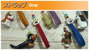 犬ストラップ・カテゴリー画像