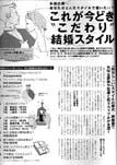 雑誌luci掲載記事