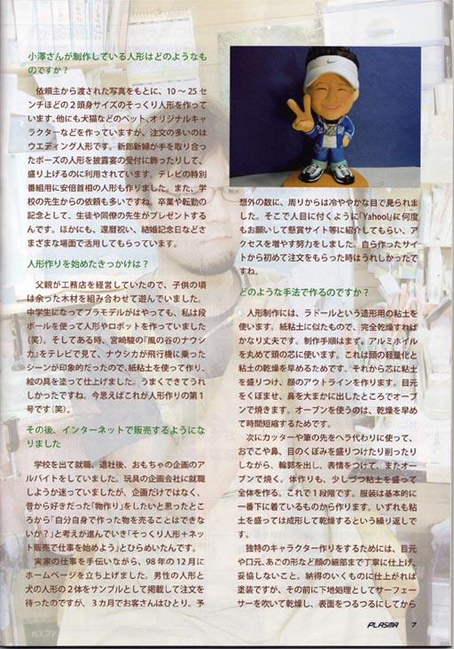 雑誌「plasma」インタビュー記事-02