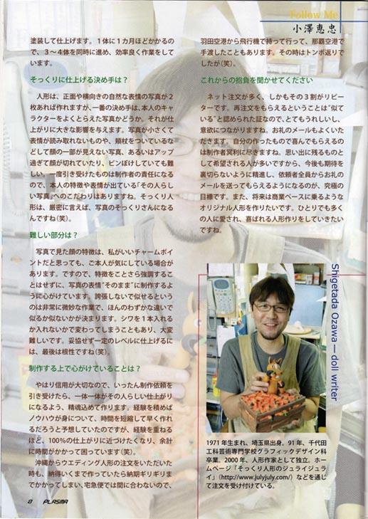 雑誌「plasma」インタビュー記事-03