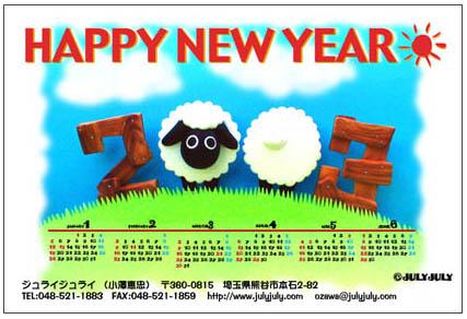 年賀状用オリジナル干支人形-羊(ひつじ)