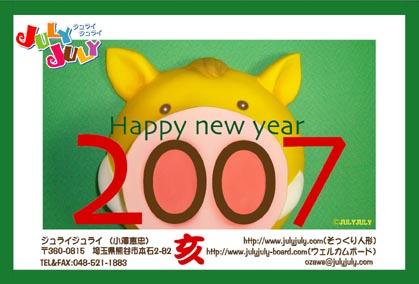 年賀状用オリジナル干支人形-亥(イノシシ)