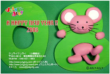 年賀状用オリジナル干支人形-子(ネズミ)