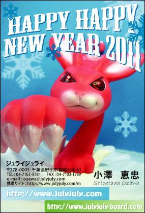 年賀状用オリジナル干支人形-卯(ウサギ)