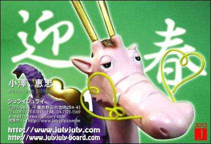 年賀状用オリジナル干支人形-辰(龍)2012