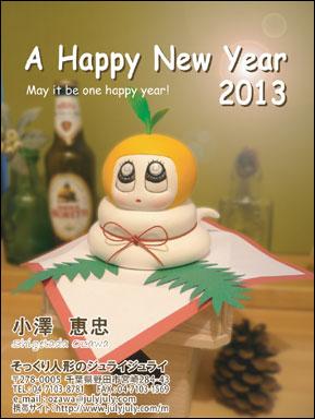 年賀状用オリジナル干支人形-巳(へび)-2013