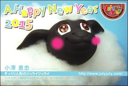 年賀状用オリジナル干支人形-羊(ひつじ)-2015